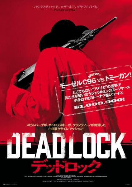 『デッドロック』