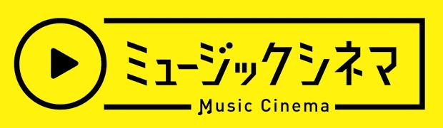 「ミュージックシネマ」