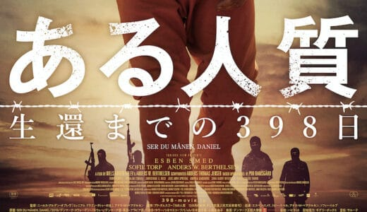 『ある人質 生還までの398日』本編映像&白石監督、安田純平氏らコメント解禁!突然の拘束!恐怖の人質生活が開始!