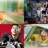 韓国映画おすすめランキングベスト30!サスペンスからアクション、恋愛、時代劇まで初心者向けの名作を厳選紹介!