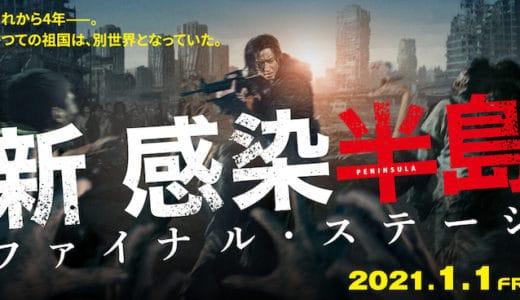 『新感染半島 ファイナル・ステージ』あらすじ・ネタバレ感想!前作から4年後の世界を描く韓国ゾンビアクション!