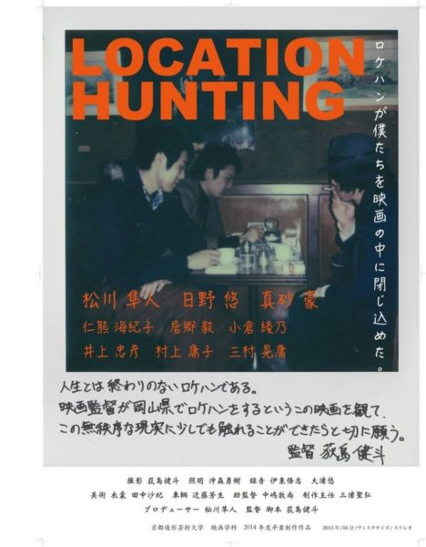 『ロケーション・ハンティング』
