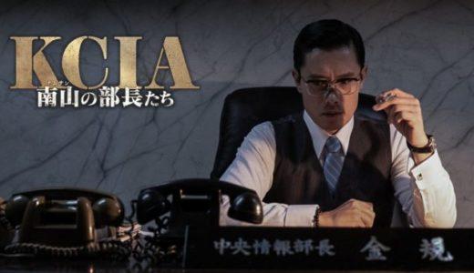 『KCIA 南山の部長たち』あらすじ・感想!イ・ビョンホンが大統領を暗殺した実在の情報部長を熱演!