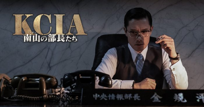 『KCIA 南山の部長たち』あらすじ・感想!イ・ビョンホンが大統領を暗殺した情報部長を熱演!