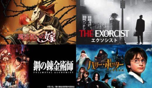 ファンタジーアニメ・映画ドラマに出てくる魔法、呪術などのモチーフを解説!どんな背景や意味があるのか?【西洋編】