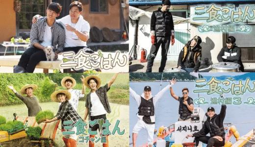 『三食ごはん』シリーズ1〜シリーズ9完全まとめ!韓国で不動の人気を誇るバラエティー番組を徹底解説