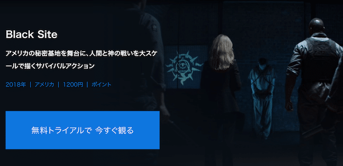 『Black Site』