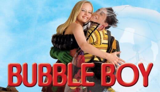 『バブル・ボーイ』あらすじ・ネタバレ感想!ジェイク・ギレンホール主演!元気が出る青春ラブコメ