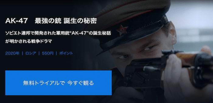 『AK-47 最強の銃 誕生の秘密』