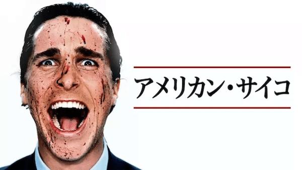 映画『アングスト/不安』を見たい人におすすめの関連作品