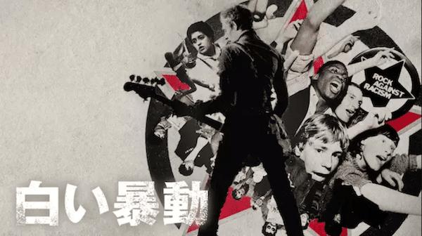 映画『リアム・ギャラガー:アズ・イット・ワズ』を見たい人におすすめの関連作品
