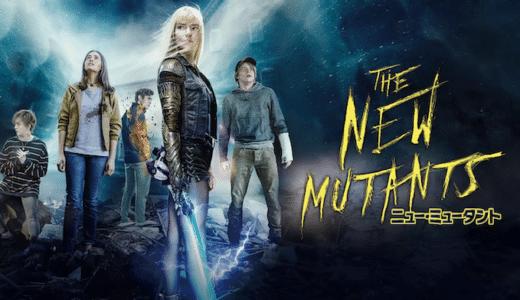 『ニュー・ミュータント』あらすじ・ネタバレ感想!『X-MEN』シリーズ最終作は若き能力者たちが活躍する青春ホラー映画!