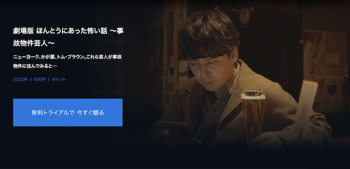 映画『劇場版 ほんとうにあった怖い話 ~事故物件芸人~』