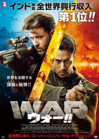 『WAR ウォー!!』