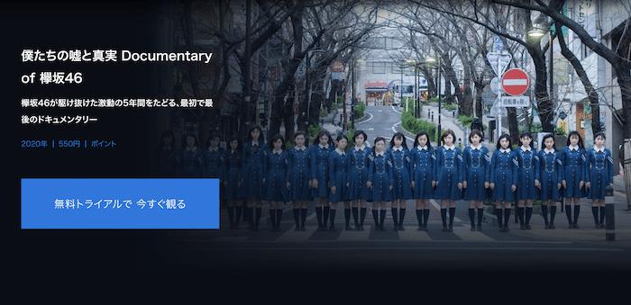 映画『僕たちの嘘と真実 Documentary of 欅坂46』