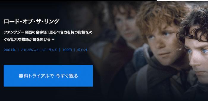 『ロード・オブ・ザ・リング/旅の仲間』