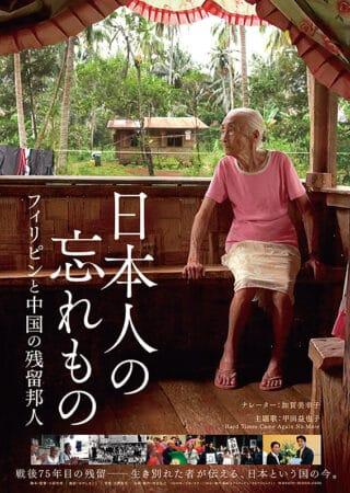 『日本人の忘れもの フィリピンと中国の残留邦人』