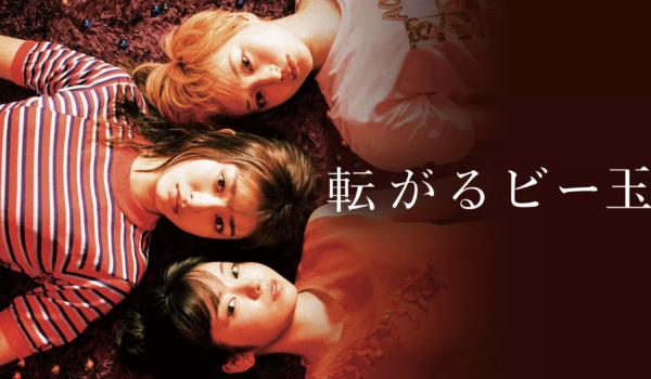 映画『僕たちの嘘と真実 Documentary of 欅坂46』を見たい人におすすめの関連作品