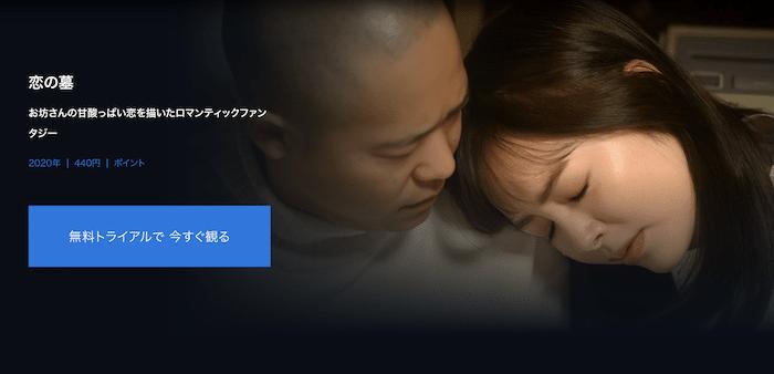 映画『恋の墓』