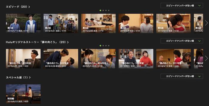 Hulu「あなたの番です」