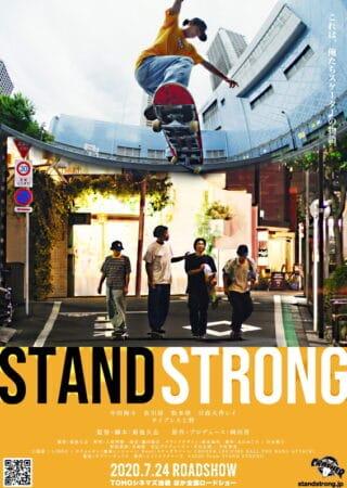 映画『STAND STRONG』