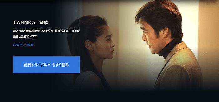 映画『TANKA 短歌』