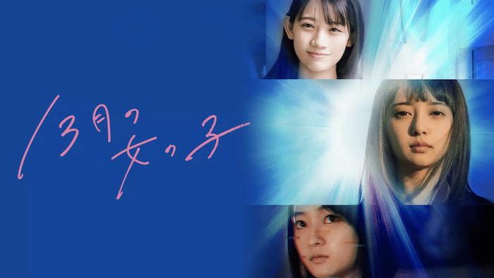 映画『13月の女の子』