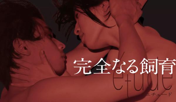 映画『完全なる飼育 愛の40日』を見たい人におすすめの関連作品