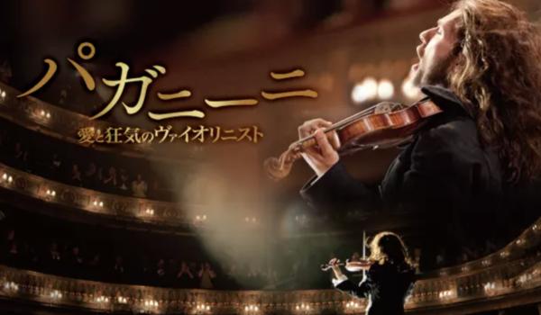 映画『マイ・バッハ 不屈のピアニスト』を見たい人におすすめの関連作品