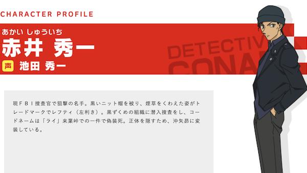 映画『名探偵コナン 緋色の不在証明』登場人物・キャスト