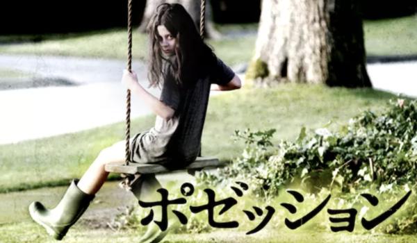 映画『ザ・グラッジ 死霊の棲む屋敷』を見たい人におすすめの関連作品<