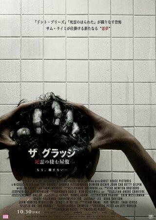 映画『ザ・グラッジ 死霊の棲む屋敷』