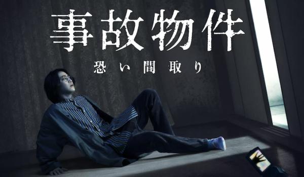 映画『劇場版 ほんとうにあった怖い話 ~事故物件芸人~』を見たい人におすすめの関連作品