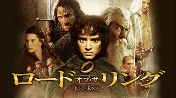 映画『ロード・オブ・ザ・リング/王の帰還』を見たい人におすすめの関連作品