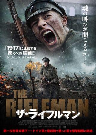 映画『ザ・ライフルマン』