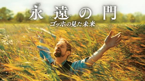 映画『ある画家の数奇な運命』を見たい人におすすめの関連作品