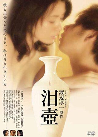 映画『泪壺』