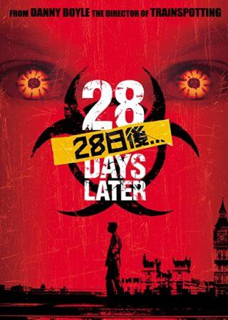 『28日後…』