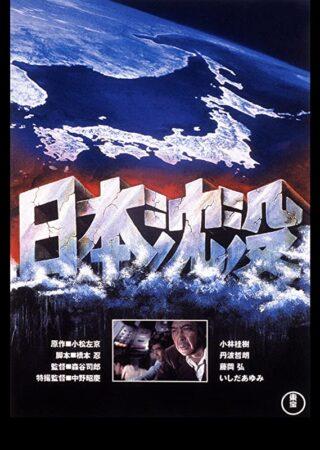 『日本沈没(1973)』