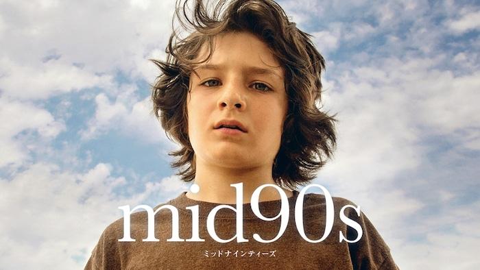 映画『mid90s ミッドナインティーズ』