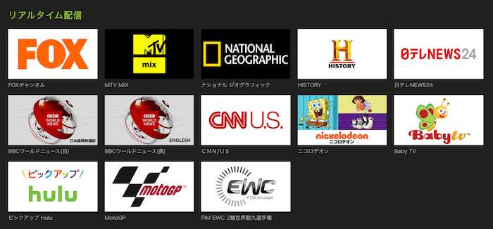 Hulu・リアルタイム放送