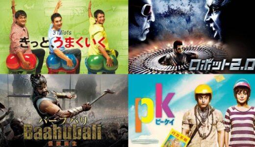 インド映画おすすめランキングベスト30!ダンスありアクションあり、ボリウッドの人気の名作を一挙紹介!