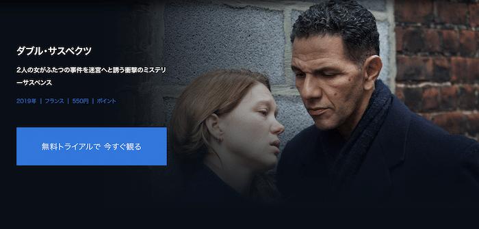 映画『ダブル・サスペクツ』