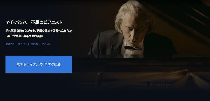 映画『マイ・バッハ 不屈のピアニスト』