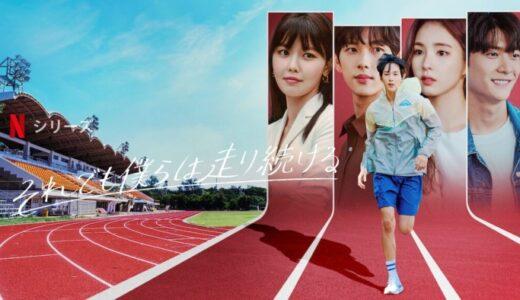 韓国ドラマ『それでも僕らは走り続ける』キャスト・あらすじ・ネタバレ感想!イム・シワン主演!2組の男女の穏やかなラブストーリー