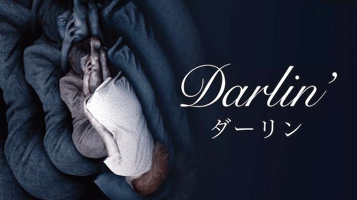 『ダーリン』