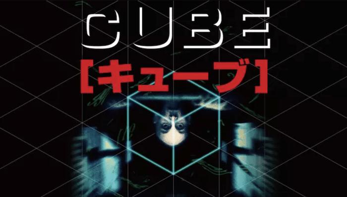 映画『CUBE』