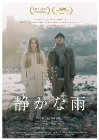 映画『静かな雨』