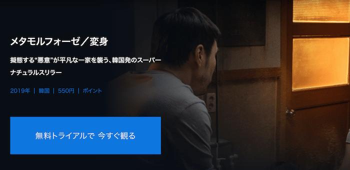 『メタモルフォーゼ/変身』