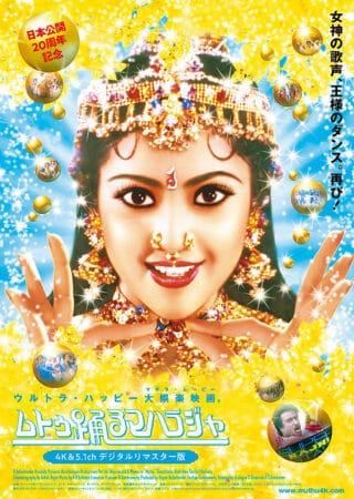 『ムトゥ 踊るマハラジャ』